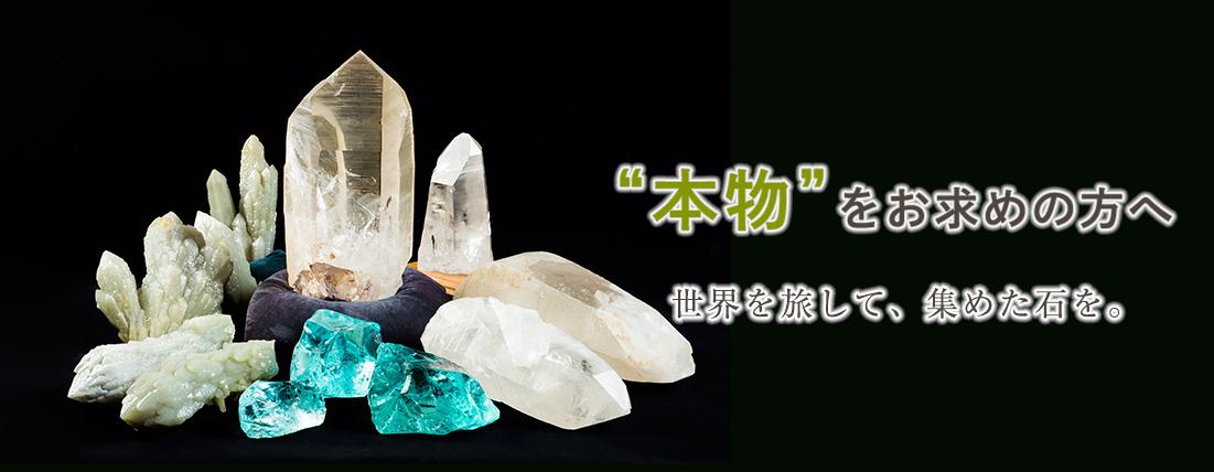本物をお求めの方へ 世界を旅して、集めた石を。
